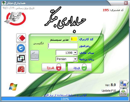 حسابداری مبتکر نرم افزار